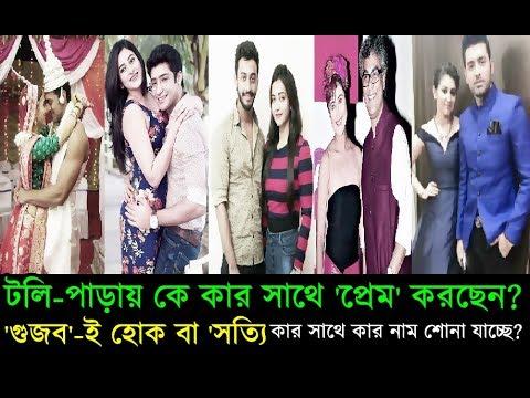 বাংলার তারকারা যখন 'প্রেমিক-প্রেমিকা', গুজব না সত্যি? Bengali Actor & Actress as Real Life Partners