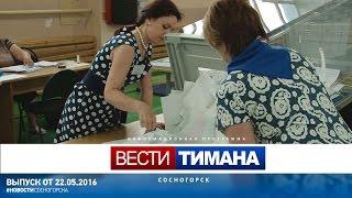 В Сосногорском районе завершилось предварительное голосование