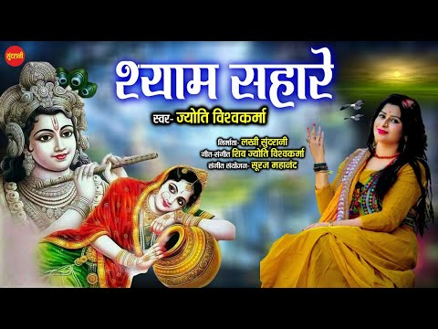 श्याम सहारे - Shyam Sahare - Shiv Jyoti Vishwakarma 8349863999 - Krishna Janmashtami Special Song
