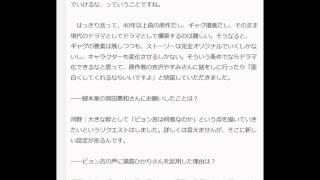 ど根性ガエル ピョン吉役満島ひかり抜擢の理由は「切なさ」 1970年代に...