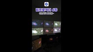 인기 빔프로젝터 6종 성능 비교 중!