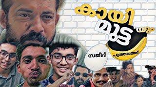 Kaayiyum Muttayum |Season 1 Ep 02| New Malayalam Web Series | Sajeed Puthalath | Sanmarga Creations