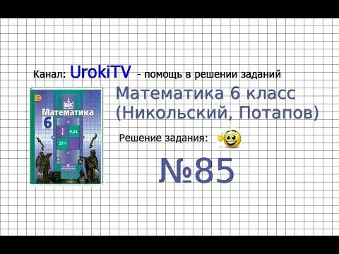 Задание №85 - Математика 6 класс (Никольский С.М., Потапов М.К.)