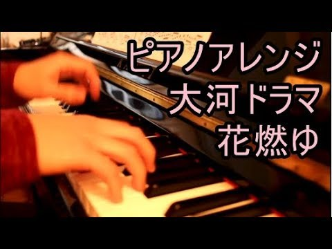 NHK大河ドラマ - 花燃ゆ OP - メインテーマ - 川井憲次 - Piano Solo