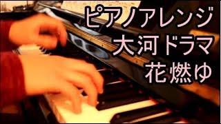 NHK大河ドラマ - 花燃ゆ OP - メインテーマ - 川井憲次 - Piano Solo Tw...
