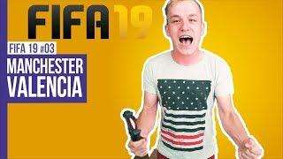 MANCHESTER UNITED - VALENCIA  / FIFA19 #03