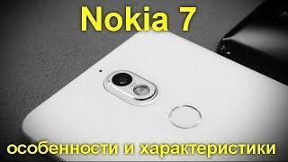 Nokia 7 – точные технические характеристики смартфона