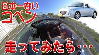 日本一安いコペンの走行インプレとエンジン検査【ダイハツコペンL880K】