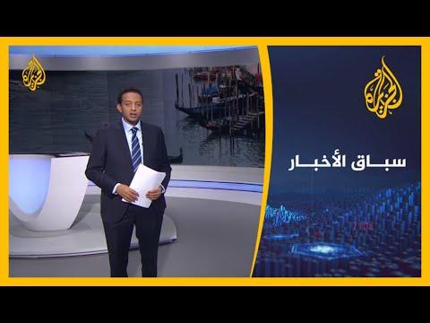 سباق الأخبار- أطباء مصر شخصية الأسبوع والرفع التدريجي للقيود بسبب كورونا حدثه الأهم  - نشر قبل 12 دقيقة