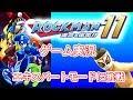 【生配信】ロックマン11 エキスパートモードに挑戦  - ダイナ四のゲーム実況【Mega Man 11】