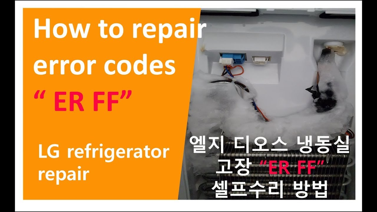 How to repair error codes ER FF / LG refrigerator repair 엘지디오스 냉동실 고장 er ff  셀프수리 방법
