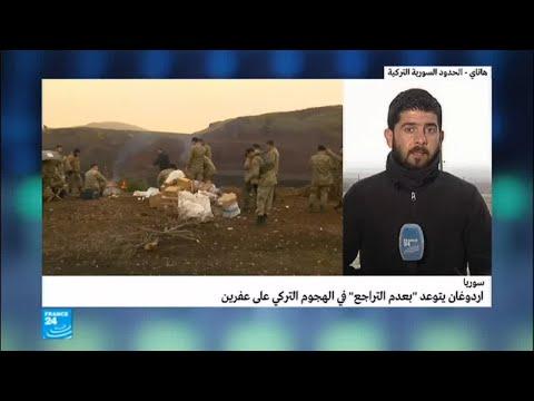 صعوبات تواجه القوات التركية في معركة عفرين  - نشر قبل 4 ساعة