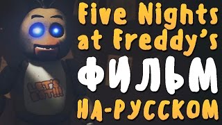FIVE NIGHTS AT FREDDY'S (ФАН-ФИЛЬМ) НА РУССКОМ!