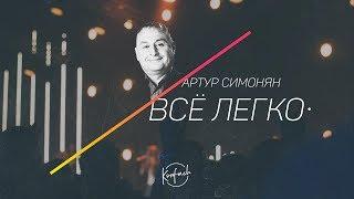 АРТУР СИМОНЯН / Все легко (KONFACH2017)