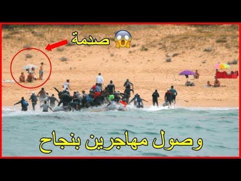 شاهد: صدمة السياح في شاطئ إسباني بعد وصول مهاجرين بقارب مطاطي