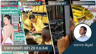 (เช้า)ราคาทอง 20ก.ย.64 | วิเคราะห์ราคาทองคำ | ราคาทองวันนี้