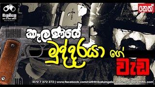 Balumgala   11-04-2016   Muddaraya