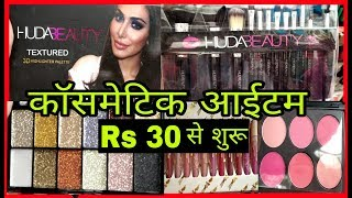 Buy cosmetic items in retail & wholesale | Cosmetic item shop in sadar bazar | wholese cosmetic shop