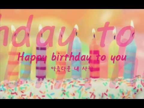b.a.p happy birthday lyrics