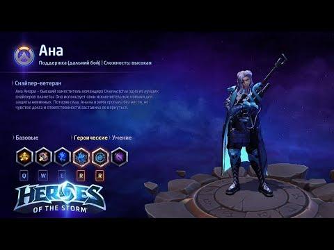 видео: heroes of the storm/Герои шторма. pro gaming. НОВАЯ Ана. heal билд.