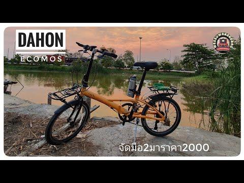 เล่าเรื่อง จักรยานพับ Dahon ecosmo จับมือ2มาราคา2000