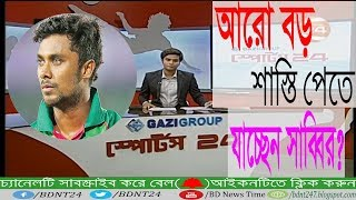 Bangla Sports News । Today 14th August 2018 Bangladesh Latest Cricket News | BD News Time Channel 24