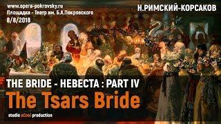 The Tsars Bride by RIMSKY-KORSAKOV - Невеста (Part 4) , New opera world, Moscow, 08.08.2018