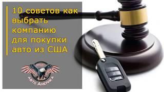Азбука покупателя №8: 10 советов как выбрать компанию для покупки авто из США