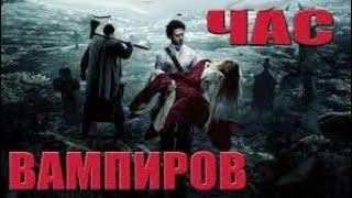 Час Вампиров ( фильмы онлайн фантастика новинки 2019 )