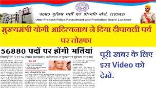 UP Police Recruitment 2018-19 for 51216 Uttar Pradesh Police Constables