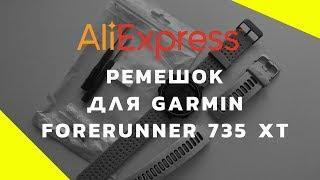 Aliexpress для бега: ремешок для Garmin Forerunner 735 XT