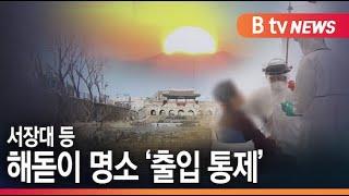 서장대 등 경기지역 해넘이·해돋이 명소 '출입 …