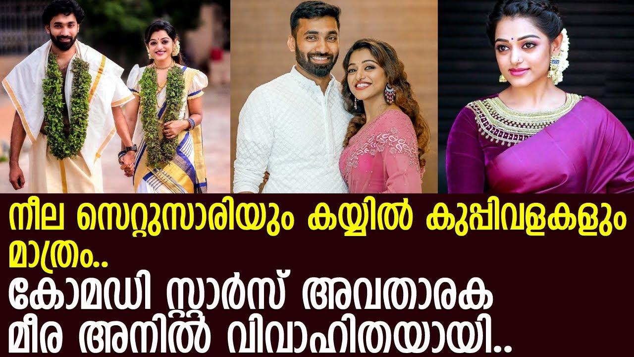 കോമഡി സ്റ്റാര്സ് അവതാരക മീര അനില് വിവാഹിതയായി l Comedy Stars Anchor Meera Anil Wedding