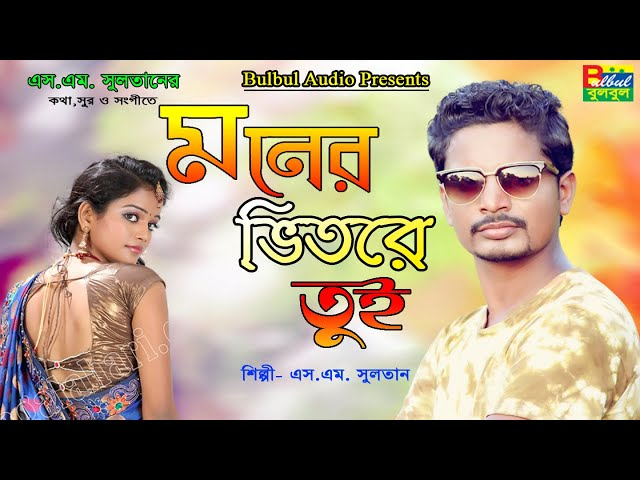 Moner Vitore Tui - S M Sultan   Bulbul Audio   New Bangla Song 2018    Official Music Video