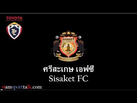 สโมสรฟุตบอลศรีสะเกษ เอฟซี Sisaket FC ปี 2015 กรูปรีอันตราย ปีนี้ เพลงเชียร์กูปรี 25 นักแตะ
