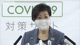 東京都で最多201人感染 感染経路不明は134人(20/04/18)