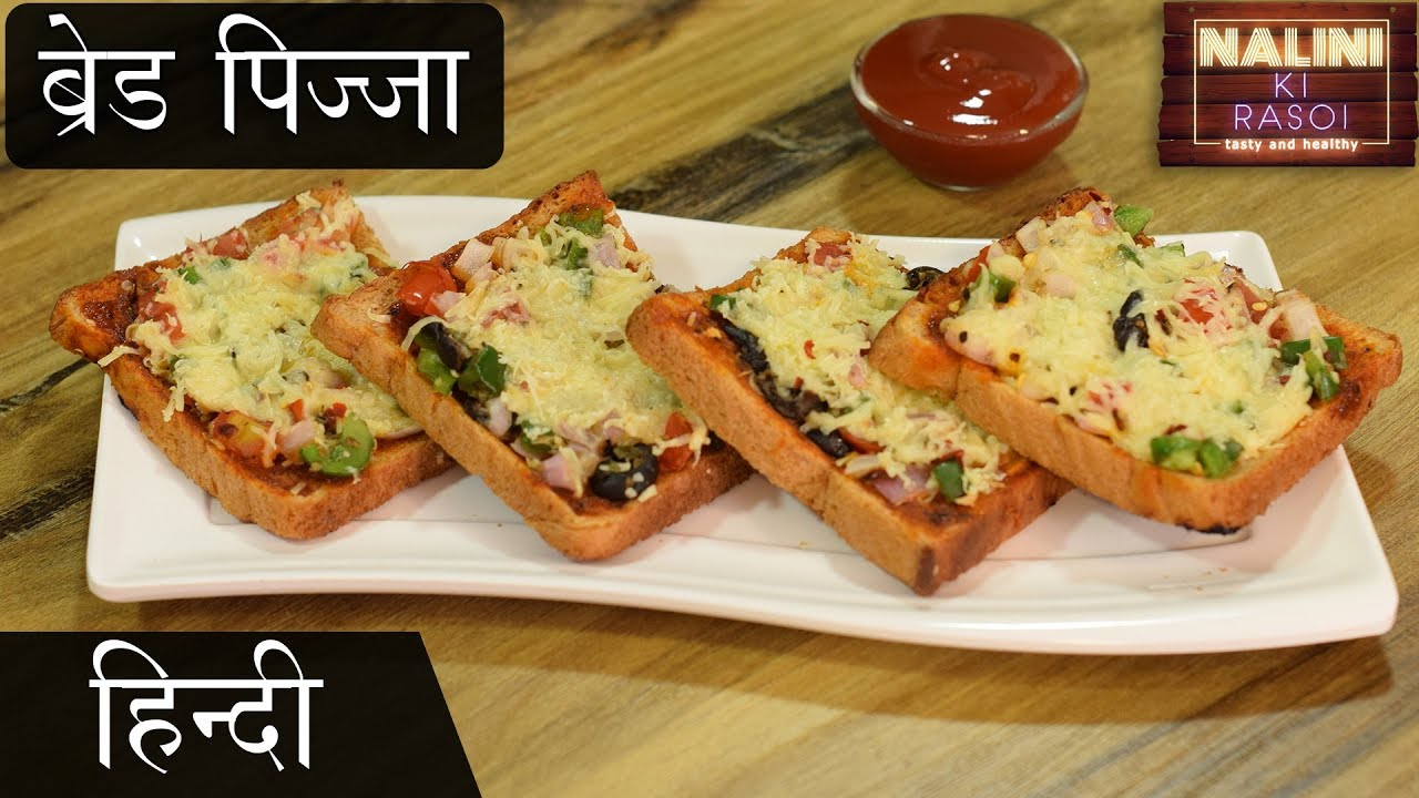 Bread Pizza At Home Without Oven | 2 मिनट में घर पे ...
