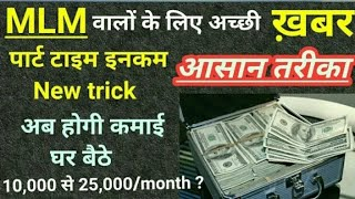 Shop101 Earn money From Home || Without investment || 20000₹ Per month income