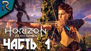 HORIZON Zero Dawn ➤ Часть 1 Элой ➤ Сложность Ultra Hard ➤ PS4 Pro на русском