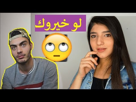 لو خيروك مع محمود العيساوي : خبرت امي بدي اتزوج!! خيبت امل اخواتي فيني !! (Isawi tv)