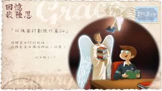 錫安教會靈修系列:150628_Rose024_玫瑰園計劃號外篇24