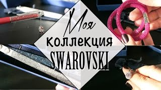 видео Браслеты swarovski