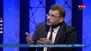 العرب الإماراتية : الشرعية اليمنية المشكلة وليس الحل | اليمن والعالم
