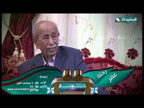 رحلة عمر - برومو الحلقة الثالثة عشرة