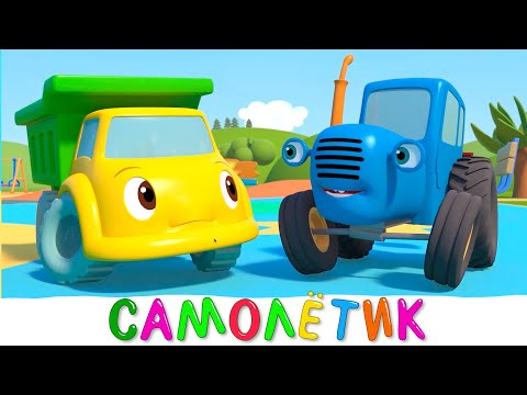Синий трактор -