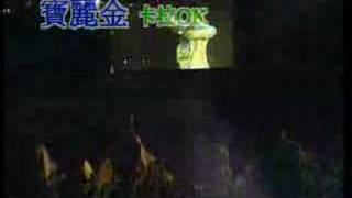 ALAN TAM/ DYING INSIDE TO HOLD YOU Live at Hong Kong Stadium