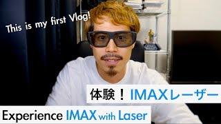 体験!IMAXレーザー  |  Experience IMAX with Laser
