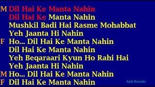 dil hai ke manta nehin duet hindi full karaoke with lyrics