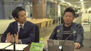 堀江貴文のQ&A「ニーズを考える!?」〜vol.796〜 thumbnail