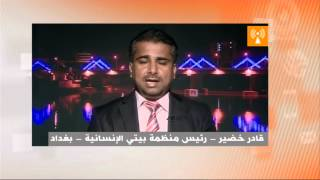قادر خضير رئيس منظمة بيتي الإنسانية: بين الشعب العراقي لا يوجد سني او شيعي
